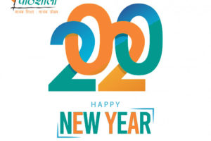 Happy-New-Year PNF